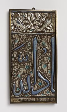 Iranian Islamic art tile from the Ashmolean Collection