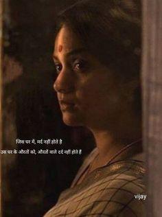 Choose Me Quotes, Love Quotes In Hindi, Woman Quotes, Life Quotes, Sher Shayari, Yoga Images, Shayari Image, Real Life, Coats