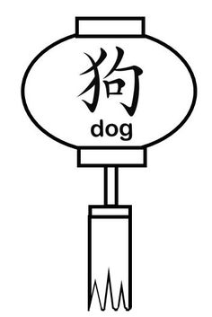 lantern with the word dog in Chinese and English