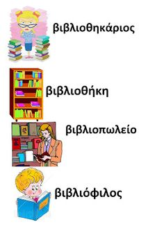 dreamskindergarten Το νηπιαγωγείο που ονειρεύομαι !: Εικονογραφημένο λεξικό για το νηπιαγωγείο – Το γράμμα Β Books To Read, Greece, Education, Reading, Projects, Blog, Kids, Greece Country, Log Projects