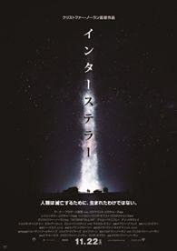 『インターステラー』 2014年11月22日公開予定