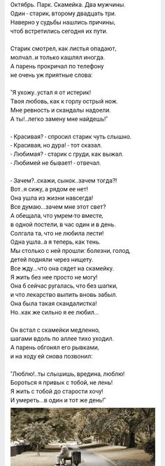 для души Text Quotes, Poem Quotes, Russian Quotes, Wise People, Love Phrases, Life Philosophy, Writing Poetry, Love Poems, Humor