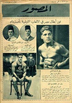 مجلة المصور - عدد 17 أغسطس 1928
