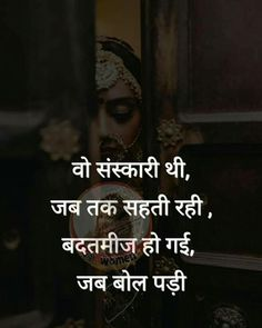 Marathi Love Quotes, Funny Quotes In Hindi, Hindi Quotes Images, True Quotes, Qoutes, Couples Quotes Love, Couple Quotes, Romantic Quotes, Mood Off Quotes