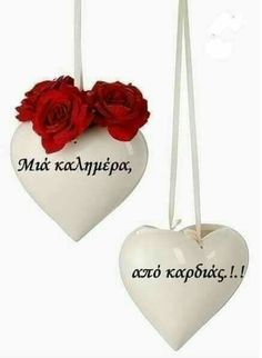 Greek Quotes, Happy Day, Mom And Dad, Good Morning, Beautiful Pictures, Place Card Holders, Christmas Ornaments, Holiday Decor, Drawings