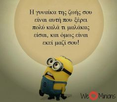 ! Me Quotes, Funny Quotes, Greek Quotes, Minions, I Laughed, Mosaic, Lol, Humor, Sayings