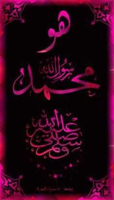 Duaa Islam, Allah Islam, Islam Quran, 3d Wallpaper Background, Neon Wallpaper, Allah Calligraphy, Islamic Art Calligraphy, Allah Wallpaper, Islamic Wallpaper