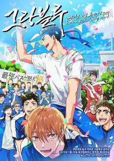 [공지] 카이조 온리전 【그랑블루】의 2차 전단지를 공개합니다! 일러스트에는 조레비 님께서 협력해주셨습니다:) 오프라인에서도 곧 만나보실 수 있으며, 배포처에 대해서는 추후 공지 예정입니다. Kagami Taiga, Kuroko's Basketball, Kuroko Tetsuya, Kuroko No Basket, Fandoms, Haikyuu, Anime, Otaku, Cartoon Movies