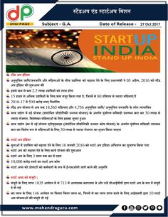 #DP | IBPS RRB PO Mains Special : Stand Up And Start Up Mission |  27 - Oct - 2017  http://www.mahendraguru.com/2017/10/dp-ibps-rrb-po-mains-special-stand-up.html