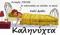 Good Night, Good Morning, Greek Quotes, Greek Sayings, Night Pictures, Night Wishes, Make A Wish, Diy And Crafts, Thoughts