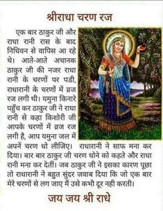 Krishna Quotes In Hindi, Radha Krishna Love Quotes, Lord Krishna Images, Radha Krishna Pictures, Radha Krishna Photo, Radhe Krishna, Krishna Art, Hanuman, Hindi Quotes