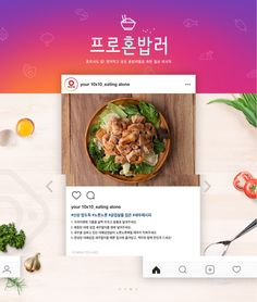 텐바이텐 프로혼법러 인스타그램 http://www.10x10.co.kr/event/eventmain.asp?eventid=77695
