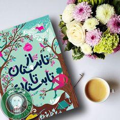 رمان و داستان | رمان ایرانی، رمان خارجی،پرفروشترین رمانها و..|فروشگاه اینترنتی کتاب چهل گیس