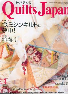 JAPANESE PAPER ON Patchwork | Sue Bonnet | Pinterest | Sunbonnet ... : quilts japan magazine - Adamdwight.com