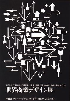 Ikko TanakaSekai Shogyo Designten (World Graphic Design Exhibition) Poster, 1959Original lithograph in the MoMA Architecture and Design Collection, NYC Image from the book: Calza, Gian Carlo. Tanaka Ikko Graphic Master. Phaidon, 1997.