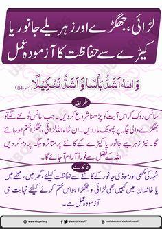 Duaa Islam, Islam Hadith, Islam Quran, Good Prayers, Beautiful Prayers, Islamic Page, Islamic Dua, Islamic Phrases, Islamic Messages