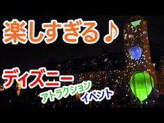 ディズニー アトラクションパレード集 イベント満載東京ディズニーランド へGO!