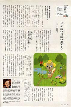 フリーマガジン『como le va? vol.27』コラム挿絵