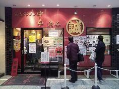 ●蒙古タンメン中本 [渋谷] http://alike.jp/restaurant/target_top/1082228/#今日のAlike