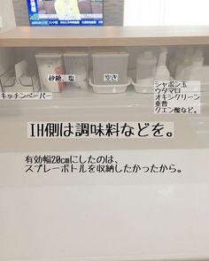 ✽.。.akki--✧‧˚さんはInstagramを利用しています:「\ ♪♪ / . 質問が多かったスパイスニッチの詳細について⭐️ . . キッチンはタカラスタンダードのオフェリアですが、ミーレ食洗機を入れたため収納が減りました😭 . それをカバーするために考えたのが、スパイスニッチ👍✨ . . 掃除用品や、よく使う調味料を収納してます✨ .…」 Soap, Bottle, House, Instagram, Home, Flask, Bar Soap, Homes, Soaps