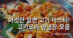 이것만 알면 고기요리 마스터 가능!!! 고기요리별 황금 양념장 모음 -자취요리-안녕하세요!자취생으로 살아... A Food, Food And Drink, Korean Food, Salad Dressing, Kimchi, Food Plating, Remedies, Cooking Recipes, Meat