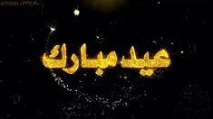 Eid Mubarak Logo, Ramadan, Superhero Logos, Youtube, Youtubers, Youtube Movies