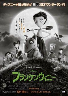 Frankenweenie (2012) (Japan)