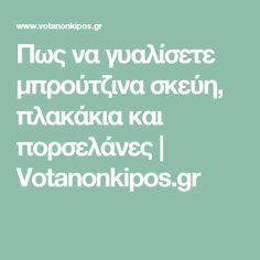 Πως να γυαλίσετε μπρούτζινα σκεύη, πλακάκια και πορσελάνες | Votanonkipos.gr