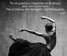 greek quotes και ★mg★ εικόνα στο We Heart It Greek Quotes, Picture Quotes, Ballerina, Tatoos, Find Image, We Heart It, Motivational Quotes, Kiss, Life Quotes