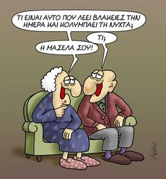 Funny Greek Quotes, Funny Quotes, Funny Memes, Jokes, Humor Quotes, Comics Story, Funny Phrases, Funny Thoughts, Laughter