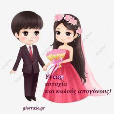 καλους απογονους Wedding Couple Cartoon, Love Cartoon Couple, Cute Cartoon Girl, Anime Love Couple, Cartoon Love Photo, Bride And Groom Cartoon, Cute Cartoon Pictures, Cartoon Images, Cute Couple Drawings