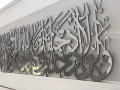 Modern Islamic Wall Art by Sukar Decor Mashallah Entry Way Islamic Decor, Islamic Wall Art, Ramadan Gifts, Art Stand, Islamic Art Calligraphy, Caligraphy, Wall Ornaments, Realtor Gifts, Steel Art