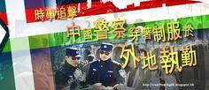 . 2010 - 2012 恩膏引擎全力開動!!: 時事追擊︰中國警察穿著制服於外地執勤