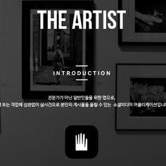 [아카데미 정글]UXDS 과정: 나유진 씨의 apps : 기획/ 디자인 _ THE ARTIST