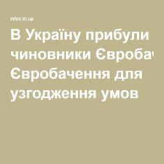 В Україну прибули чиновники Євробачення для узгодження умов