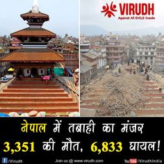 नेपाल में तबाही का मंजर .....really sad for those people who lost there life's... share as much as you can ...you can also join us @ www.virudh.com