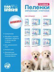Туалеты и пеленки для собак (зоотовары) купить в Санкт-Петербурге
