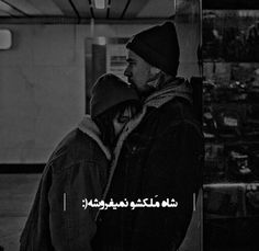 Valentine's Day Quotes, Love Quotes, Islamic Quotes Sabr, Best Friend Rings, Alone Time Quotes, Funny Valentines Day Quotes, Photo Editing Vsco, Boxing Girl, Persian Quotes