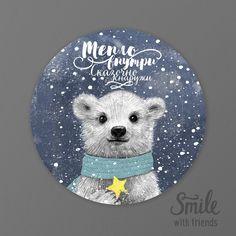 """Зимний душевный магнит с иллюстрацией художницы Юлии Григорьевой. От него веет теплом и сказкой. Малыш белый медвежонок станет отличным подарком на Новый год и украсит интерьер вашего дома. Фраза """"Тепло внутри, сказочно снаружи"""", снег тихо падает и обнимает землю, ночная глухая тишина, а маленький белый мишка нашел звездочку, которая только что упала. Он подарит ее своей маме. В основе - магнитный винил."""