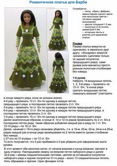 Barbie Crochet Gown, Crochet Barbie Patterns, Knitted Doll Patterns, Doll Dress Patterns, Crochet Doll Pattern, Barbie Dress, Knitted Dolls, Crochet Dolls, Clothing Patterns