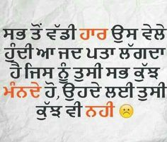Kise Nu Hurt Karke Sorry Kehna Punjabi Quotes Pics N All It