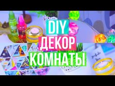 DIY Декор Комнаты // Room Decor DIY - YouTube