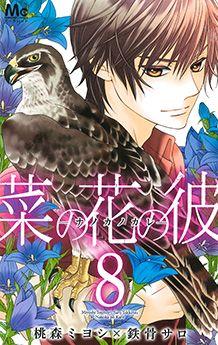 Nanoka no Kare 53 Online Gratis, Shoujo, Romance, Manga, Art, Romance Film, Romances, Manga Anime, Manga Comics