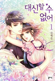 Manga Couple, Anime Love Couple, Cute Anime Couples, Couple Art, Best Couple, Korean Couple, Fantasy Couples, Digital Art Girl, Drawing Poses