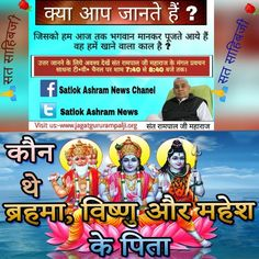 Who are parents of the bharmaji visnuji shivji?must know on sadhna at Shri Guru Granth Sahib, Gita Quotes, Spirituality Books, Happy New Year 2019, Spiritual Quotes, Quran, Tourism, Projects To Try, Knowledge
