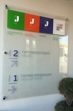 Комуникационна табела от двоен прозрачен плексиглас с фолио # Изработка: J Point