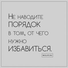 Bible Quotes, Words Quotes, Motivational Quotes, Sayings, Russian Quotes, Destin, Life Motivation, Good Thoughts, Meaningful Quotes