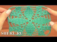 Crochet Square Motif Patterns Free Урок 22 часть 1 из 2 Вязаное полотно ...