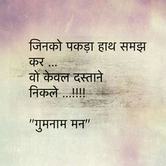 160 best Hindi Quotes & Suvichar images in 2019 | Hindi quotes, True