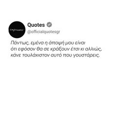 Tag greek greekquotes greek_quotes we heart it greek_quotes Quotes We Heart It, Quotes To Live By, Very Best Quotes, Cute Quotes, Fitzgerald Quotes, Scott Fitzgerald, Citation Nature, Writing A Love Letter, Bitch Quotes